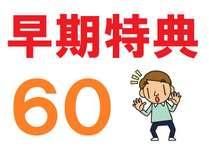 ◆60日前のご予約でお得&ミネラルウォーター付き!