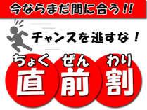 【直前割◆じゃらん限定】アンケートに答えてお得に泊まろう♪素泊まりがお1人様1000円オフ★
