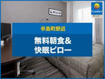 □☆※【無料朝食★快眠ピロー】熊本繁華街中心♪辛島町電停近