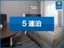 ♪☆【5連泊~】連泊ディスカウント→5泊以上割引★朝食&コーヒー無料