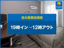 ■☆【19時In ⇒ 12時Out】夜の繁華街満喫プラン★朝食&コーヒー無料