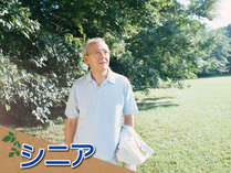 65歳以上はもっとお得!お1人【8,888円】末広がりシニアプラン ★≪二食付≫