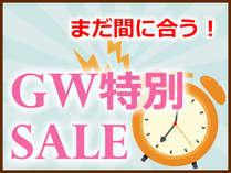 【GW限定】ハッピー★カップルプラン