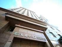 ホテル ルートイン 那覇泊港◆じゃらんnet