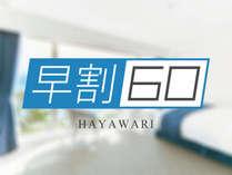 【早期割60】60日前までの予約でお得に奄美リゾートステイ(朝食付き)