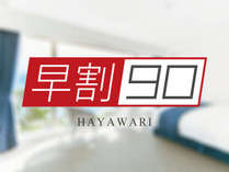 【早期割90】90日前までの予約でお得に奄美リゾートステイ(朝食付き)