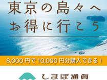 *【東京の島々へお得に行こう】東京島めぐりPASSPORT「しまぽ」2019