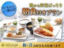 和洋選べる朝食付きプラン!