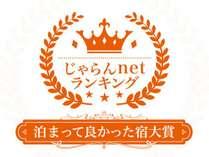 じゃらんnetランキング2020/泊まってよかった宿/福岡県/51室~100室部門/第2位