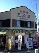 貸切の宿 三段屋  (和歌山県)