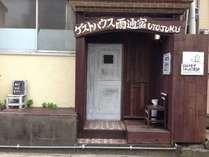 五島ゲストハウス 雨通宿◆じゃらんnet