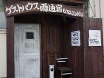 五島ゲストハウス雨通宿