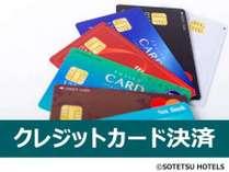 クレジットカード事前決済