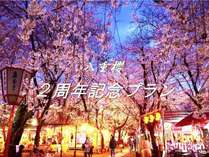 6月限定☆おかげさまで2周年☆八重櫻2周年記念プラン☆