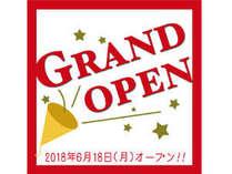 グランドオープン☆