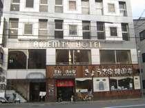 鍾園亭アメニティーホテル
