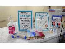 コロナウイルス感染予防対策に細心の注意を払っています。お客様のご理解とご協力をお願いいたします。