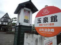 【素泊まり】京町温泉駅から徒歩2分!ビジネスや観光の拠点にオススメ◎