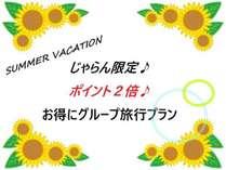 夏休みプラン用のアイコン