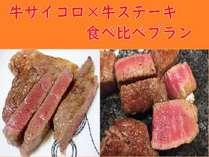 牛サイコロ×牛ステーキ食べ比べプラン