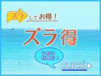 【夏のズラ得☆】チェックアウ後の入浴無料!?温泉を満喫♪地魚満足プラン【1泊2食】
