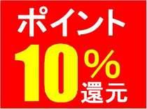 ポイント10%還元!