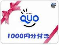 QUO¥1000