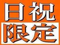 【19時チェックイン~10時チェックアウト】日曜・祝日限定★ホリデイプラン
