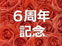 【6周年記念特別価格】室料最大30%OFF!イベリコ豚のしゃぶしゃぶの夕食★2食付き