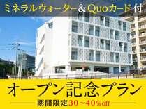 【オープン記念プラン!!】期間限定45%OFF★ミネラルウォーター&Quoカード1,000円分付(食事無し)