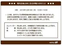 ホテル・アルファ−ワン柏崎