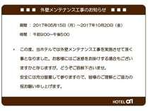 外壁メンテナンス工事のお知らせは下記をご参照下さいませ。http://www.alpha-1.co.jp/kashiwazaki/