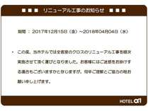 リニューアル工事のお知らせは下記をご参照下さいませ。http://www.alpha-1.co.jp/kashiwazaki/