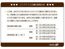 メンテナンス工事のお知らせは下記をご参照下さいませ。http://www.alpha-1.co.jp/kashiwazaki/