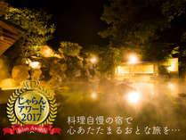 解放感抜群の庭園露天風呂 大浴場「楠湯殿」