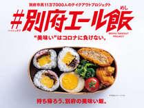 """#別府エール飯 テイクアウトプロジェクト""""美味い""""はコロナに負けない。持ち帰ろう、別府の美味い飯。"""