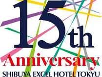 開業15周年記念宿泊プラン~お一人様¥15,150で高層階に泊まろう(朝食付)~