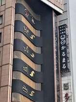 JR山手線・東京メトロ「池袋駅」西口のC6出口より徒歩30秒、関東最大級の本格サウナ施設が特徴です。
