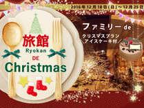 ファミリーdeクリスマスプラン☆お腹いっぱいでも食べれちゃう!\アイスケーキ/をプレゼント☆