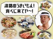 調理はわしに任せとき~!旨いもん食べに来てや~!