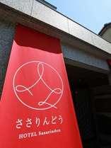 「ホテルささりんどう」ロゴ。正面玄関にえんじ色の垂れ幕が当館の目印。
