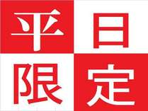 【平日限定】京情緒あふれる祇園に宿泊☆ビジネス☆観光☆の拠点に!!