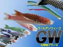 【GW限定】シングルルーム宿泊6,500円!~朝食付