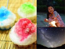 【2食付】じゃらん限定☆芦別の夏を楽しもう!花火セット&オリジナル星座盤&湯上がりかき氷付!