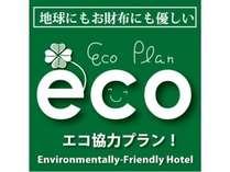 2泊以上の方へエコ清掃割引プランです。