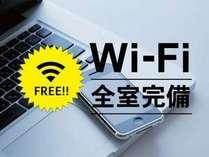 全室Wi-Fi接続無料で完備!ビジネスシーンをサポー致します。