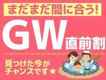 ★GW直前!!割引プラン♪★ 創作バイキング2食付