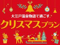 5組限定☆X`mas限定プラン☆スパークリングワイン1本プレゼント☆☆2食付プラン