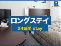 ■☆【最大24時間滞在】12時IN♪翌12時までのんびり滞在OK★朝食&コーヒー無料