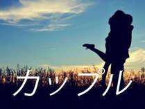 【カップル応援】お得にご宿泊!